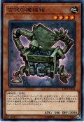 【Normal】古代の機械箱[YGO_LVP3-JP018]