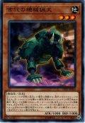 【Normal】古代の機械猟犬[YGO_LVP3-JP019]