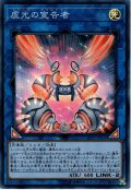 【Super】虚光の宣告者[YGO_LVP3-JP021]