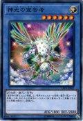 【Normal】神光の宣告者[YGO_LVP3-JP023]