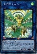 【Super】王神鳥シムルグ[YGO_LVP3-JP026]