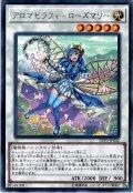 【Rare】アロマセラフィ-ローズマリー[YGO_LVP3-JP042]