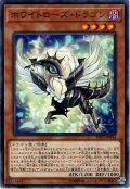 【Normal】ホワイトローズ・ドラゴン[YGO_LVP3-JP044]