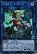 【Super】レプティレス・エキドゥーナ[YGO_LVP3-JP046]