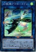 【Super】幻獣機アウローラドン[YGO_LVP3-JP051]