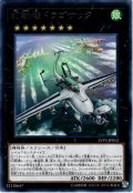 【Rare】幻獣機ドラゴサック[YGO_LVP3-JP052]