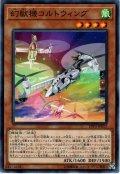 【Normal】幻獣機コルトウィング[YGO_LVP3-JP053]