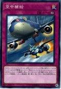 【Normal】空中補給[YGO_LVP3-JP055]