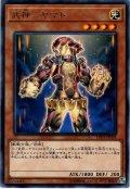 【Rare】武神-ヤマト[YGO_LVP3-JP058]