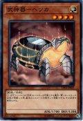 【Normal】武神器-ヘツカ[YGO_LVP3-JP059]
