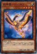 【Normal】武神器-ハバキリ[YGO_LVP3-JP060]