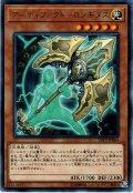 【Rare】アーティファクト-ロンギヌス[YGO_LVP3-JP064]