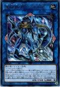 【Rare】星杯戦士ニンギルス[YGO_LVP3-JP082]