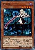 【Rare】閃刀姫-レイ[YGO_LVP3-JP088]