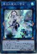 【Super】零氷の魔妖-雪女[YGO_LVP3-JP091]