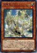 【Rare】光竜星-リフン[YGO_LVP3-JP099]