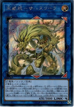 画像1: 【Secret】天威龍-サハスラーラ[YGO_LVP3-JP096]