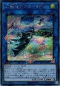 【Secret】幻獣機アウローラドン[YGO_LVP3-JP051]