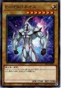 【N-Parallel】E・HERO ネオス[YGO_PAC1-JP005]