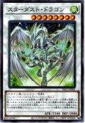 【N-Parallel】スターダスト・ドラゴン[YGO_PAC1-JP006]