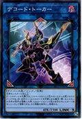 【N-Parallel】デコード・トーカー[YGO_PAC1-JP009]