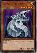 【N-Parallel】サイバー・ドラゴン[YGO_PAC1-JP012]