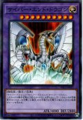 【N-Parallel】サイバー・エンド・ドラゴン[YGO_PAC1-JP013]