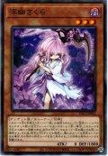 【N-Parallel】浮幽さくら[YGO_PAC1-JP015]