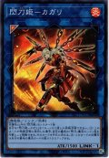 【Super】閃刀姫-カガリ[YGO_PAC1-JP022]