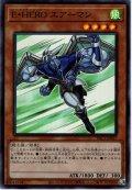 【Super】E・HERO エアーマン[YGO_PAC1-JP027]