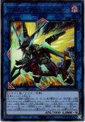 【Ultra】ヴァレルソード・ドラゴン[YGO_PAC1-JP029]