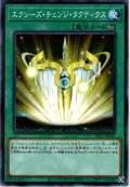 【N-Parallel】エクシーズ・チェンジ・タクティクス[YGO_PAC1-JP041]