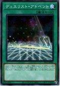 【N-Parallel】デュエリスト・アドベント[YGO_PAC1-JP044]