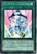 【N-Parallel】ビンゴマシーンGO!GO![YGO_PAC1-JP046]