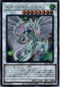 【イラスト違いSecret】スターダスト・ドラゴン[YGO_PAC1-JP006]