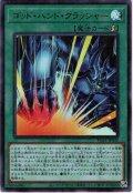 【M-Ultra】ゴッド・ハンド・クラッシャー[YGO_PGB1-JP002]