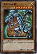 【M-Ultra】青眼の白龍[YGO_PGB1-JP012]