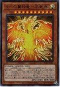 【M-Ultra】ラーの翼神竜-不死鳥[YGO_PGB1-JP014]