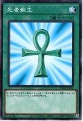 【Millennium】死者蘇生[YGO_PGB1-JP030]