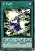 【Millennium】沈黙の剣[YGO_PGB1-JP037]