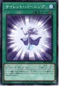【Millennium】サイレント・バーニング[YGO_PGB1-JP038]