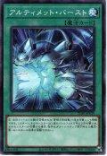【Millennium】アルティメット・バースト[YGO_PGB1-JP039]