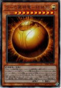 【Ultimate】ラーの翼神竜-球体形[YGO_PGB1-JP013]