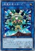 【Normal】超重武者カカ-C[YGO_19PP-JP005]