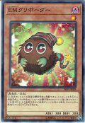 【Normal】EMクリボーダー[YGO_19PP-JP009]