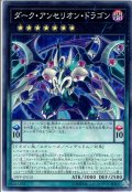 【Normal】ダーク・アンセリオン・ドラゴン[YGO_19PP-JP010]