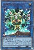 【Ultra】超重武者カカ-C[YGO_19PP-JP005]