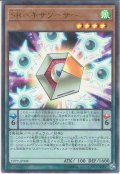 【Ultra】SRヘキサソーサー[YGO_19PP-JP008]