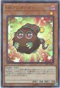 【Ultra】EMクリボーダー[YGO_19PP-JP009]