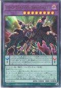 【Ultra】スターヴ・ヴェネミー・リーサルドーズ・ドラゴン[YGO_19PP-JP011]
